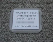 eye-fi-case