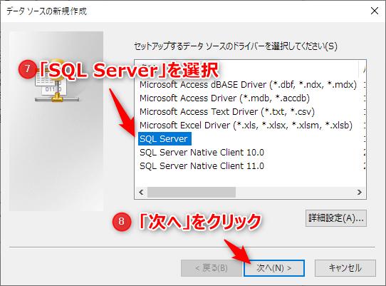 データソースドライバーにSQL Serverを選択して「次へ」をクリック