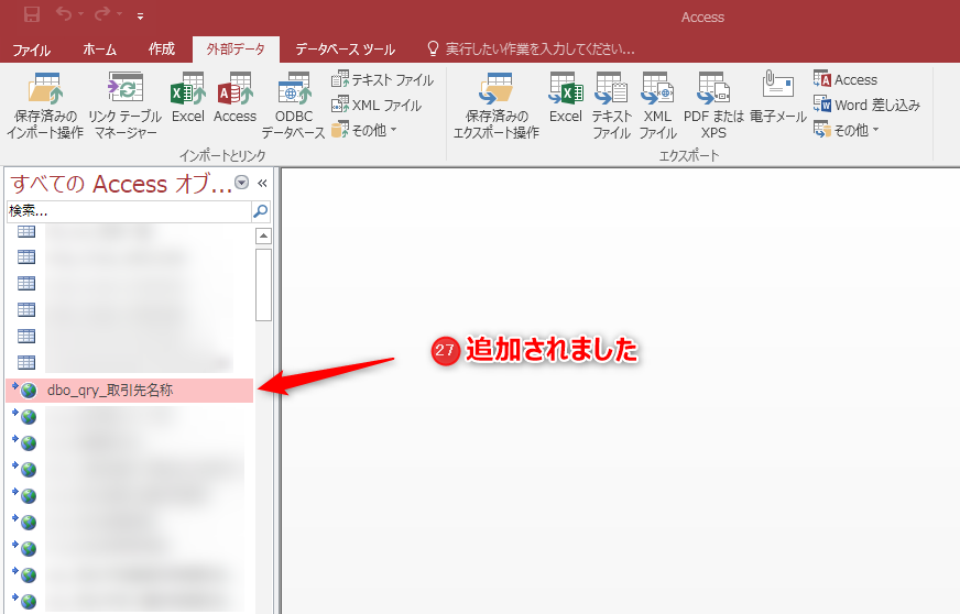アクセスのナビゲーションに追加したリンクテーブルが表示されました。