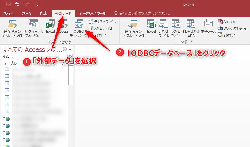 Accessを開いたら、「外部データ」タブを選択し、「ODBCデータベース」をクリックします。