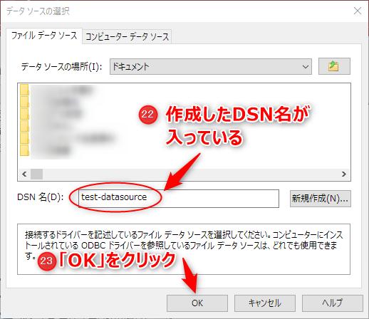 DSN名に作成したファイル名が入っているのを確認してOKをクリック