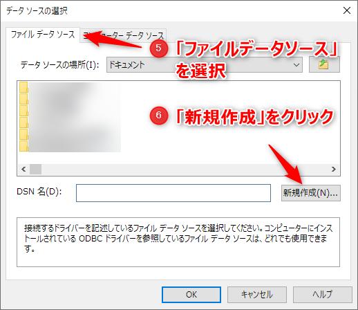 「データソースの選択」で「ファイルデータソース」タブを開き、「新規作成」をクリック