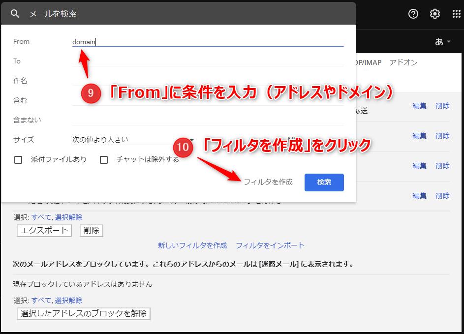 fromに検索条件をいれてフィルタを作成をクリック