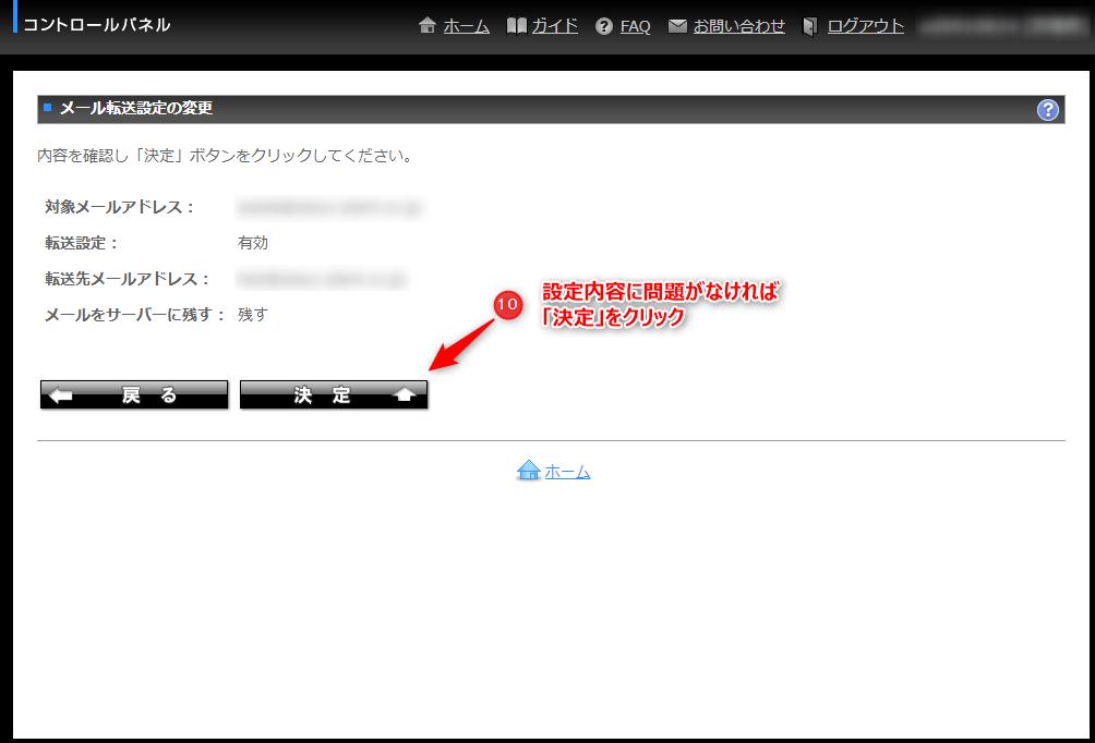 メール転送設定の変更を確認する画面