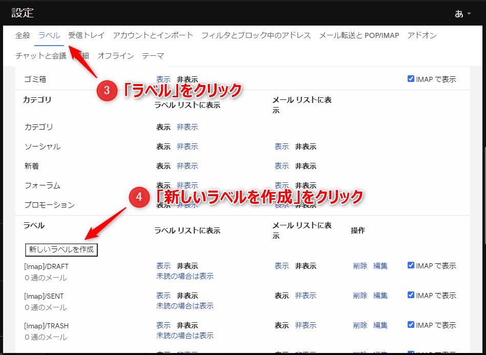 Gmailのラベル設定で新しいラベルを作成する。