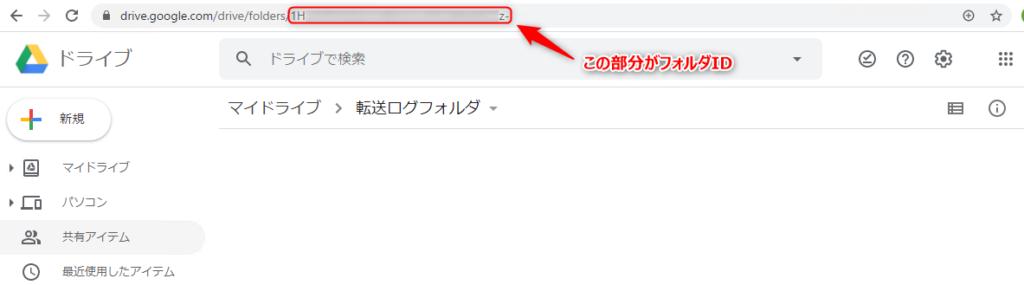 GoogleドライブのフォルダIDを確認する