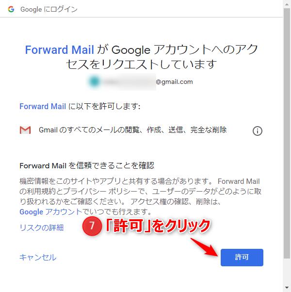 Gmailアカウントへのアクセス許可を与える