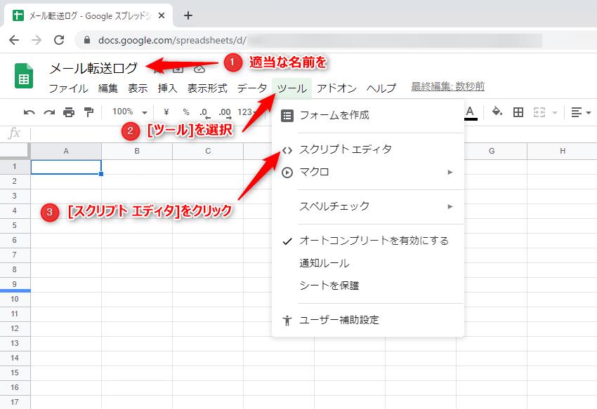 Googleスプレッドシートでスクリプトエディタを開く