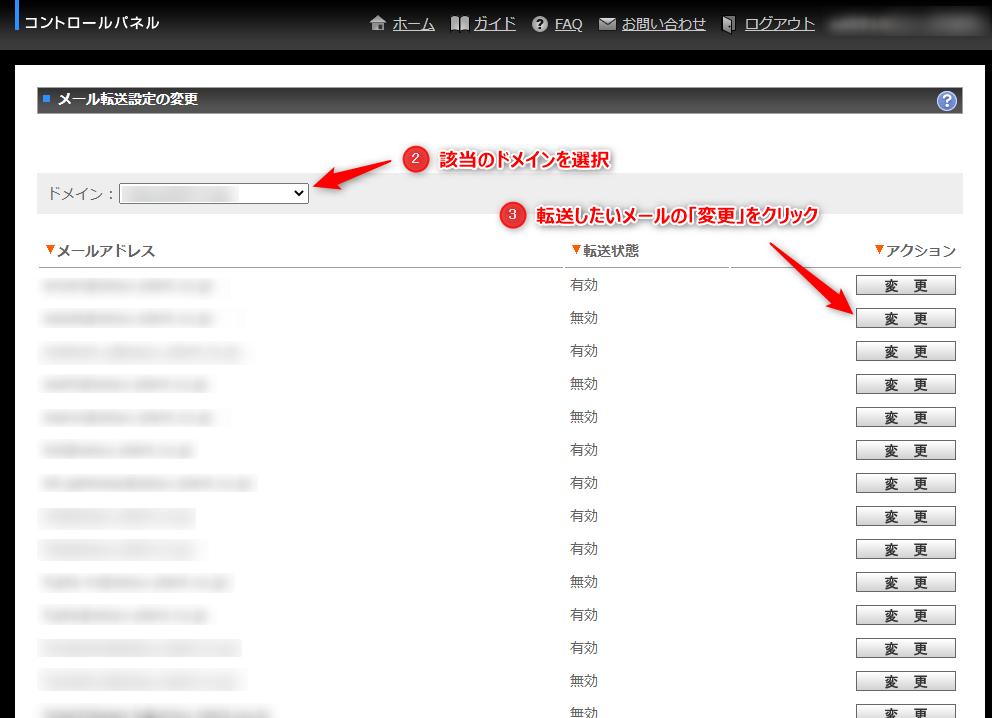 お名前サーバーのメール転送設定の変更で転送設定するメールを選択