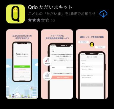 AppストアとGoogleplayストアのQrioただいまキットアプリ