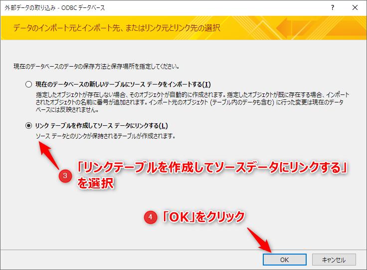 リンクテーブルを作成してソースデータにリンクするを選択し、OKをクリックする。