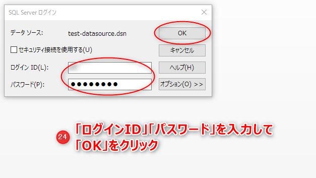 SQLサーバーへログインします。
